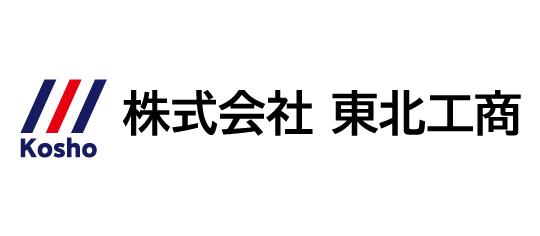 株式会社東北工商