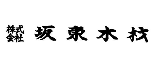 株式会社板東木材
