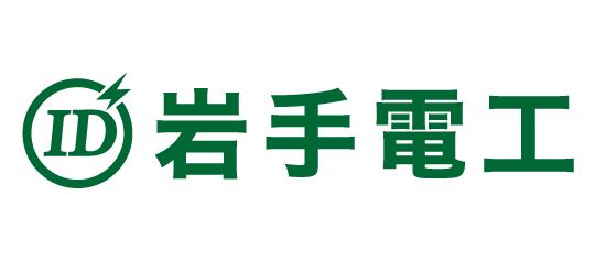 岩手電工株式会社